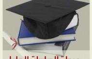 فتح باب القبول لمرحلة الدراسات العليا بنظام الساعات المعتمدة