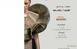 """دعوة مفتوحة لمحاضرة وورشة عمل بعنوان """"الابداع قى الموضة ثلاثية الأبعاد"""" """"Creativity in 3D-Dimentional Fashion"""""""