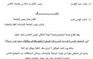 """الملتقى البيئى الخامس تحت عنوان """"دور الجامعات المصرية فى دعم المشروعات الصغيرة والمتوسطة فى محافظات صعيد مصر وسيناء"""""""