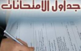 جدول امتحانات المواد النظرية للفصل الدراسى الثانى للعام الجامعى 2017 – 2018