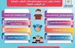 ضوابط هامة للوقاية من فيروس كورونا اثناء الامتحانات